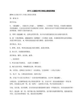 2014人音版小学三年级上册音乐教案.docx