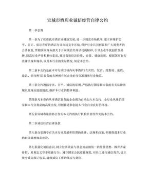 宣城市酒店业诚信经营自律公约.doc