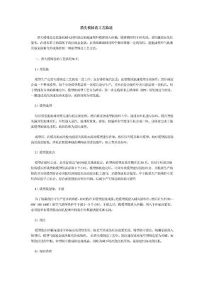 消失模铸造技术简介及工艺流程.doc