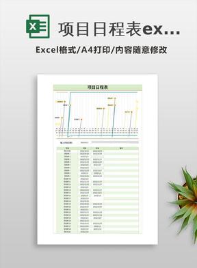 项目日程表excel表格模板.xlsx