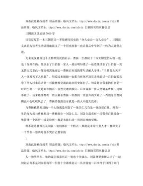 读后感-三国演义读后感5000字.doc