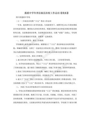 蓬溪中学年普法依法治校工作总结【优质】.doc