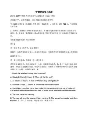 中考模拟试卷2(英语).docx