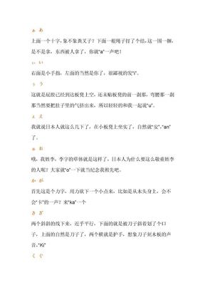 学日语五十音图方法.doc