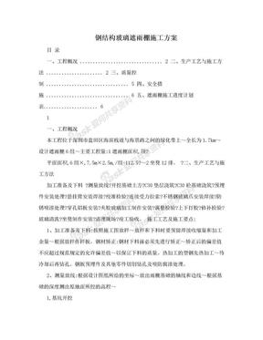 钢结构玻璃遮雨棚施工方案.doc