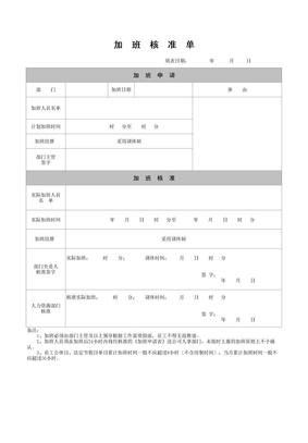 公司加班申请单EXCEL模板.xls