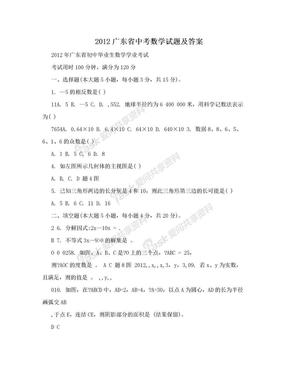 2012广东省中考数学试题及答案.doc