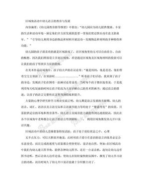 幼儿园语言教育论文.doc