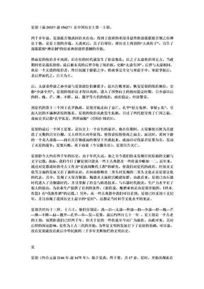 中国四十王朝详解(夏朝——清朝).doc