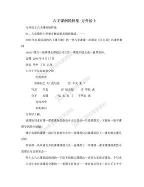 六壬课例精粹集-方外居士.doc