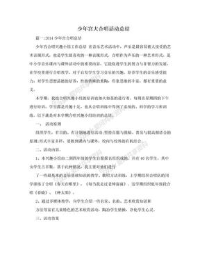 少年宫大合唱活动总结.doc