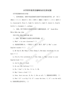 小学四年级英语趣味知识竞赛试题.doc