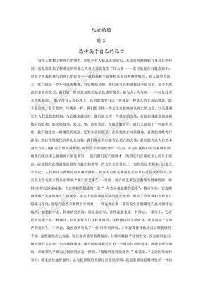 死亡的脸.pdf