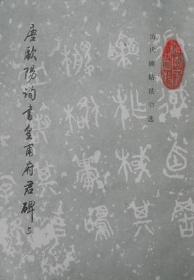 欧阳询皇甫诞碑(清晰度较高的版本).pdf