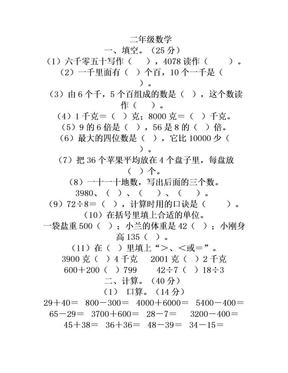 小学二年级数学下册练习题.doc