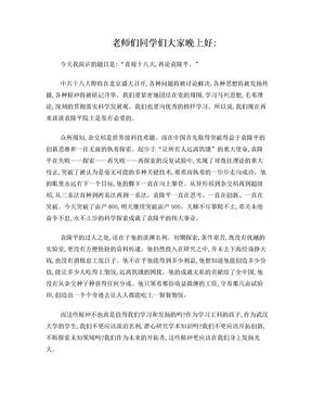 袁隆平演讲稿.doc