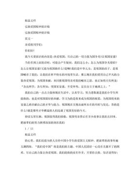 弘扬爱国精神演讲稿.doc