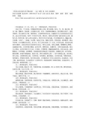 37《惟实集》(元)刘鹗著王.doc