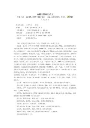 内科完整病历范文(完整).doc