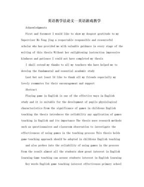 英语教学法论文--英语游戏教学.doc