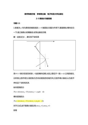 数学物理方程答案(全).pdf
