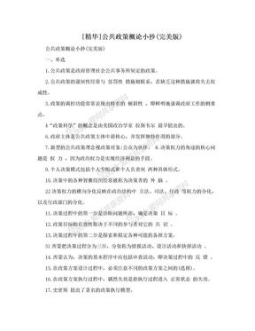 [精华]公共政策概论小抄(完美版).doc