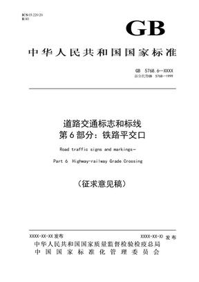 国家标准《道路交通标志和标线 第6部分:铁路平交口》(征求意见稿).doc