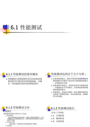 软件测试第6章性能测试.ppt