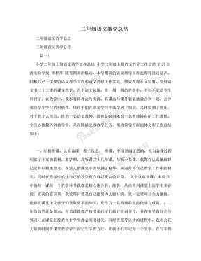 二年级语文教学总结.doc