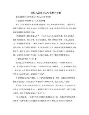 宽松式管理对大学生弊大于利.doc