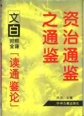 文白对照全译 读通鉴论.pdf