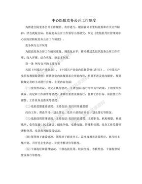 中心医院党务公开工作制度.doc