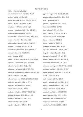 大学英语六级词汇表-带音标.doc