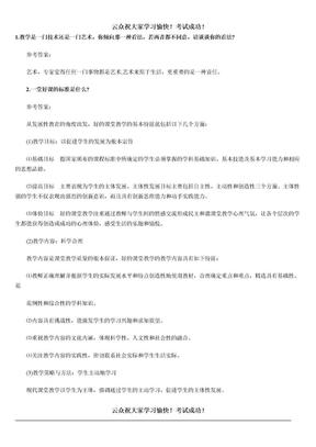 云众2014年云南省教师招聘、教师上岗考试面试实战模拟题六.doc
