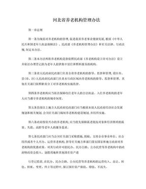 河北省养老机构管理办法.doc