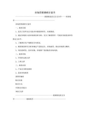 市场营销调研计划书.doc