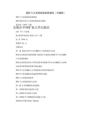 煤矿六大系统建设标准规范(可编辑).doc