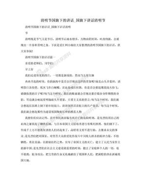 清明节国旗下的讲话_国旗下讲话清明节.doc
