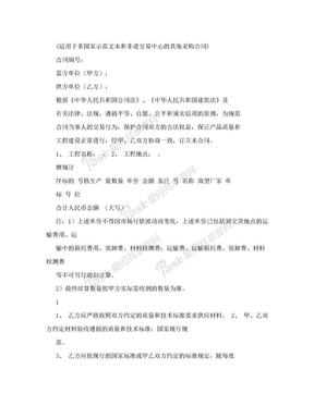 材料采购合同.doc
