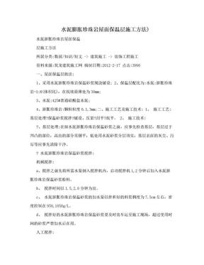 水泥膨胀珍珠岩屋面保温层施工方法).doc