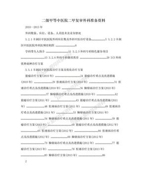 二级甲等中医院二甲复审外科准备资料.doc
