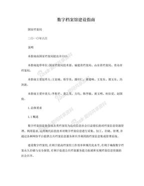 国家档案局《数字档案馆建设指南》(2010).doc