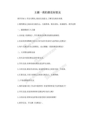 山东科学技术出版社-小学三年级综合实践活动-教案.doc