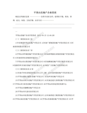 平顶山房地产企业资质.doc