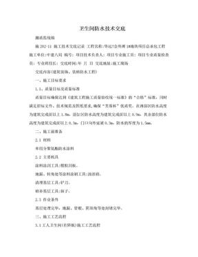 卫生间防水技术交底.doc