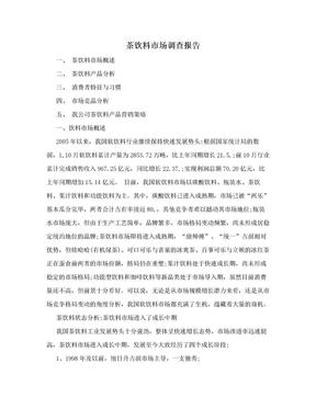 茶饮料市场调查报告.doc