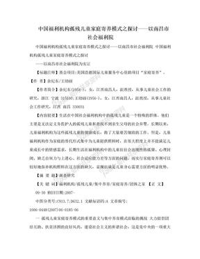 中国福利机构孤残儿童家庭寄养模式之探讨——以南昌市社会福利院.doc