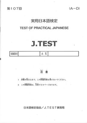 第107回J.TEST実用日本语検定(A-D级) 真题.pdf
