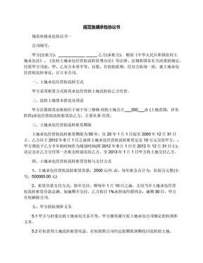 规范鱼塘承包协议书.docx