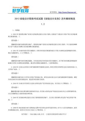 2013初级会计职称考试试题《初级会计实务》历年解析精选 1.2.doc